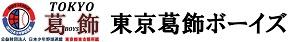 東京葛飾ボーイズ